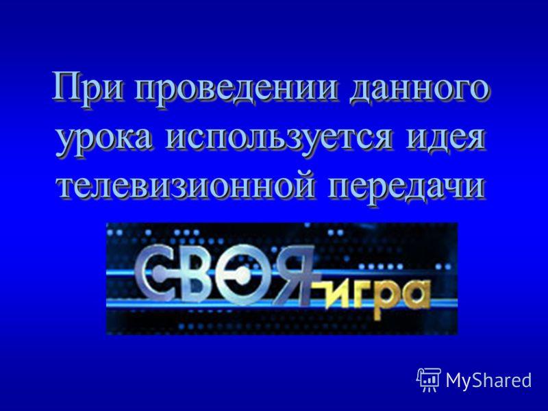 СВОЯ ИГРА © Шварц Анна Михайловна, 2009 ИНФОРМАТИКА