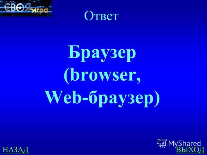 ИНТЕРНЕТ 100 Программное обеспечение, позволяющее пользователям просматривать HTML- документы. ответ