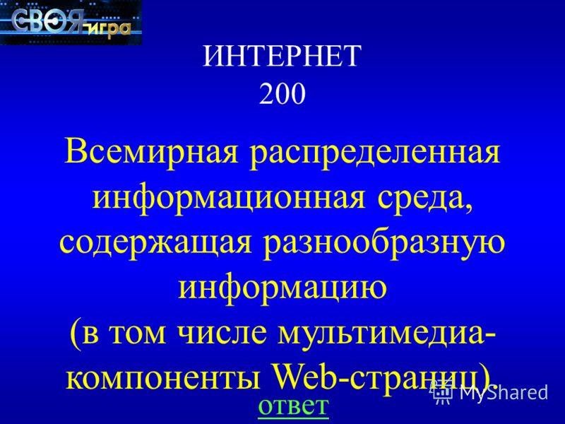 НАЗАДВЫХОД Ответ Браузер (browser, Web-браузер)