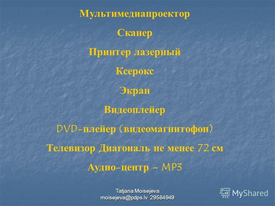 Мультимедиапроектор Сканер Принтер лазерный Ксерокс Экран Видеоплейер DVD-плейер (видеомагнитофон) Телевизор Диагональ не менее 72 см Аудио-центр – MP3