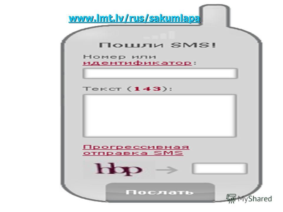 Tatjana Moisejeva moisejeva@pdps.lv 29584949 www.lmt.lv/rus/sakumlapa