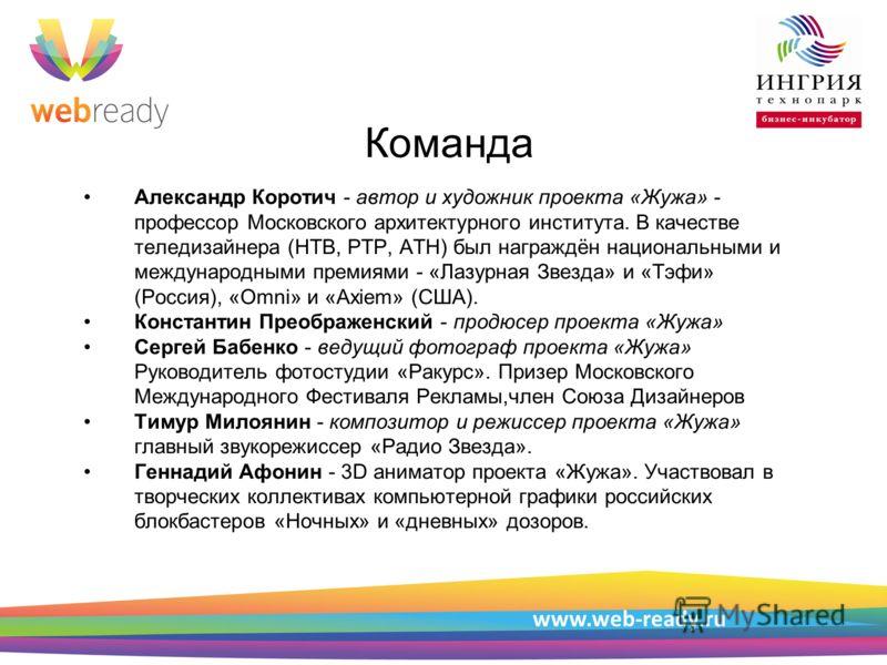 Пример структуры презентации Команда Александр Коротич - автор и художник проекта «Жужа» - профессор Московского архитектурного института. В качестве теледизайнера (НТВ, РТР, АТН) был награждён национальными и международными премиями - «Лазурная Звез