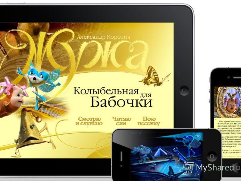 Пример структуры презентации Ограниченное количество современных российских детских героев (брендов) www.web-ready.ru Рынок практически не заполнен (дефицитный). Непропрционально большую долю занимает 1 бренд – Смешарики Любой новый проект будет заби
