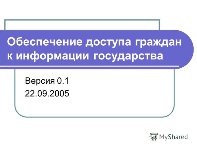 Обеспечение доступа граждан к информации государства Версия 0.1 22.09.2005