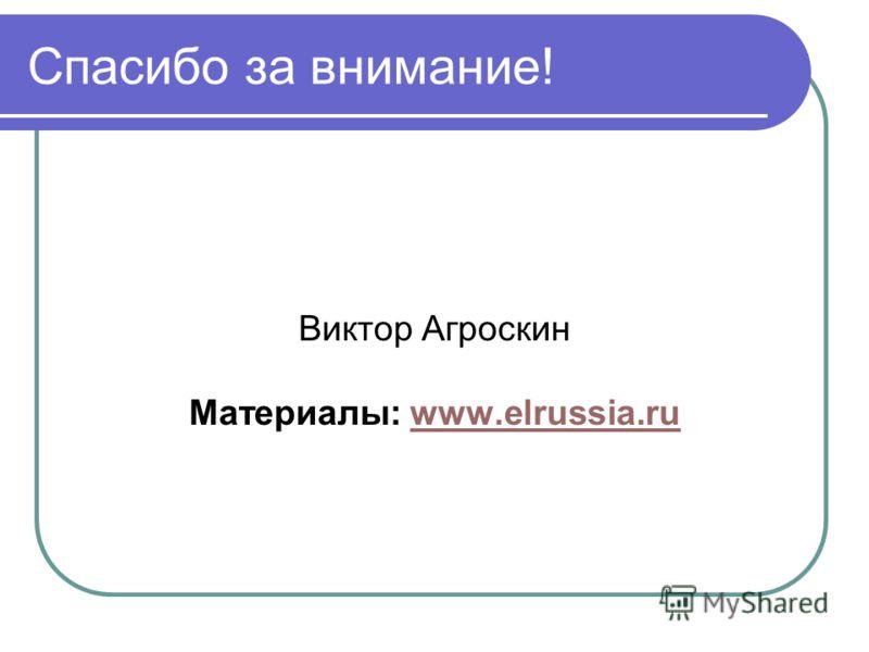 Спасибо за внимание! Виктор Агроскин Материалы: www.elrussia.ruwww.elrussia.ru