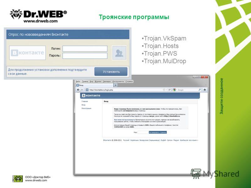 Троянские программы Trojan.VkSpam Trojan.Hosts Trojan.PWS Trojan.MulDrop