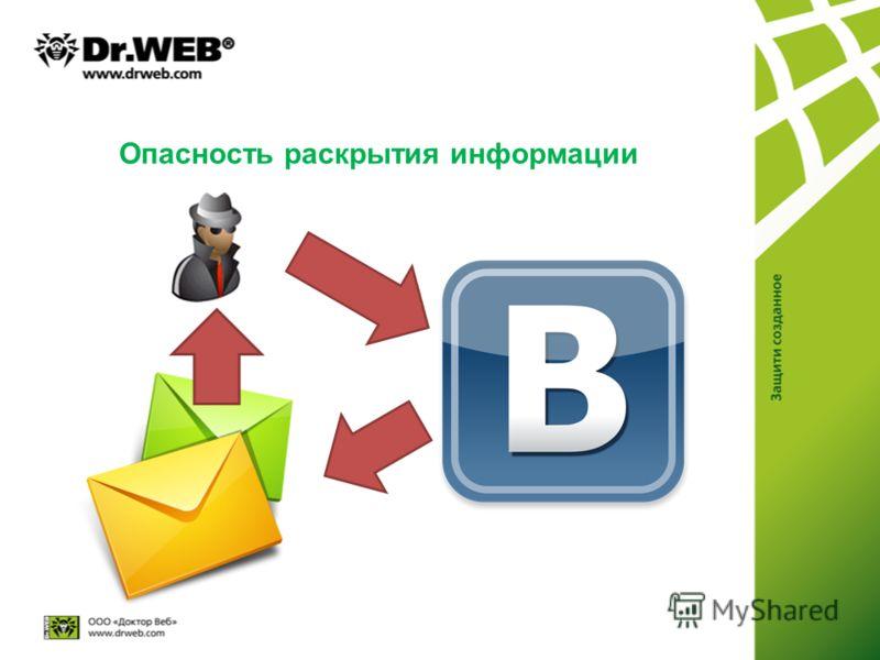Опасность раскрытия информации