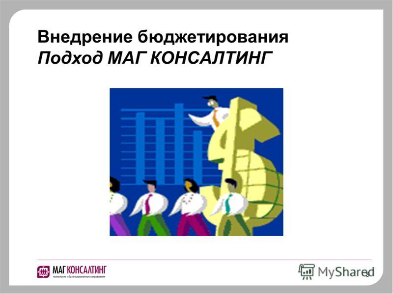 8 Внедрение бюджетирования Подход МАГ КОНСАЛТИНГ