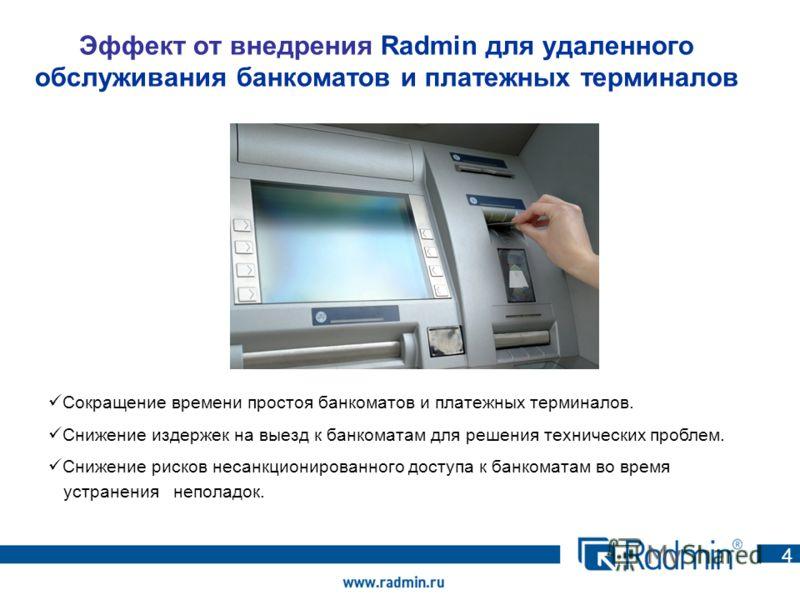 4 Эффект от внедрения Radmin для удаленного обслуживания банкоматов и платежных терминалов Сокращение времени простоя банкоматов и платежных терминалов. Снижение издержек на выезд к банкоматам для решения технических проблем. Снижение рисков несанкци