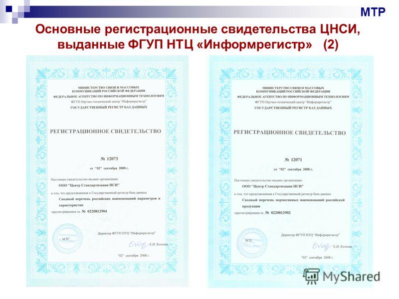 Основные регистрационные свидетельства ЦНСИ, выданные ФГУП НТЦ «Информрегистр» (2) МТР
