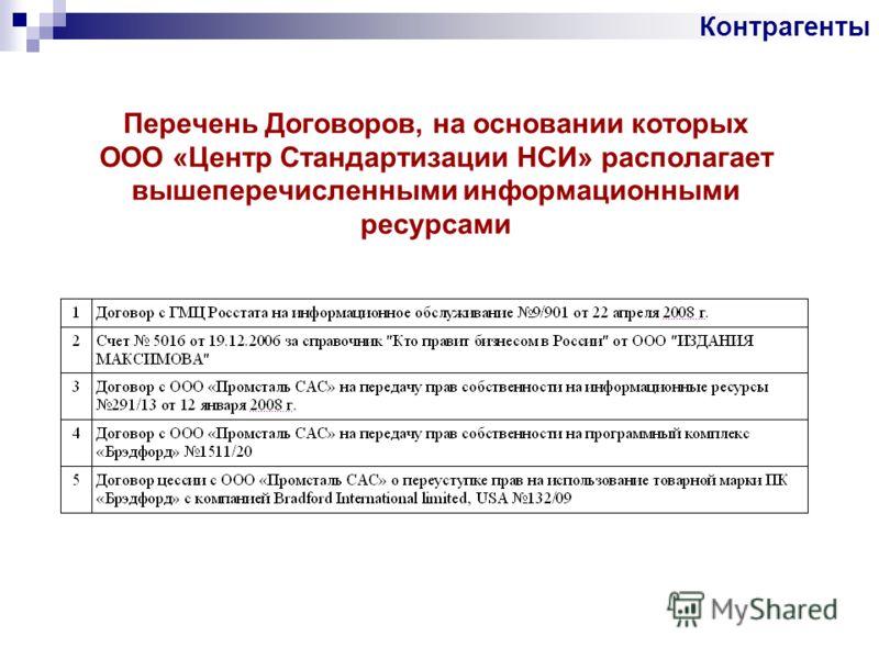 Перечень Договоров, на основании которых ООО «Центр Стандартизации НСИ» располагает вышеперечисленными информационными ресурсами Контрагенты
