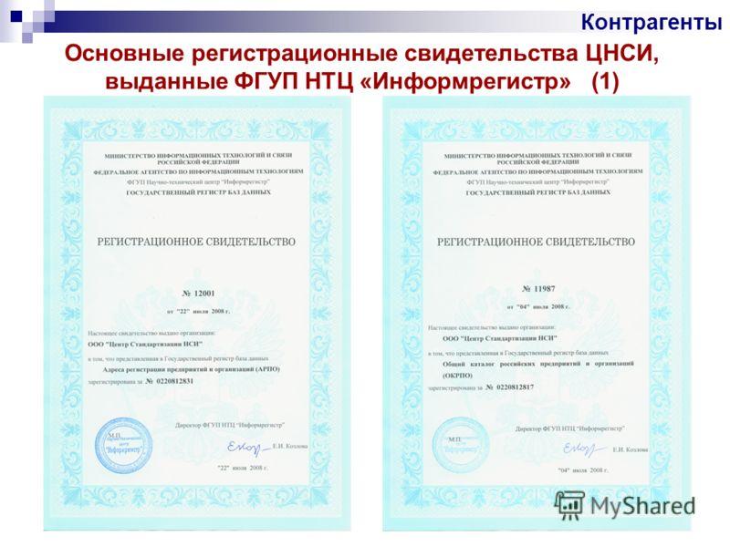 Основные регистрационные свидетельства ЦНСИ, выданные ФГУП НТЦ «Информрегистр» (1) Контрагенты