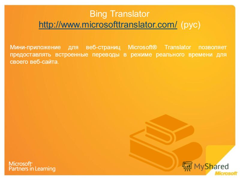Bing Translator http://www.microsofttranslator.com/ (рус) http://www.microsofttranslator.com/ Мини-приложение для веб-страниц Microsoft® Translator позволяет предоставлять встроенные переводы в режиме реального времени для своего веб-сайта.