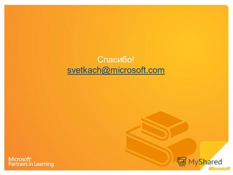 Спасибо! svetkach@microsoft.com svetkach@microsoft.com