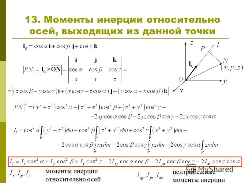 13. Моменты инерции относительно осей, выходящих из данной точки моменты инерции относительно осей центробежные моменты инерции