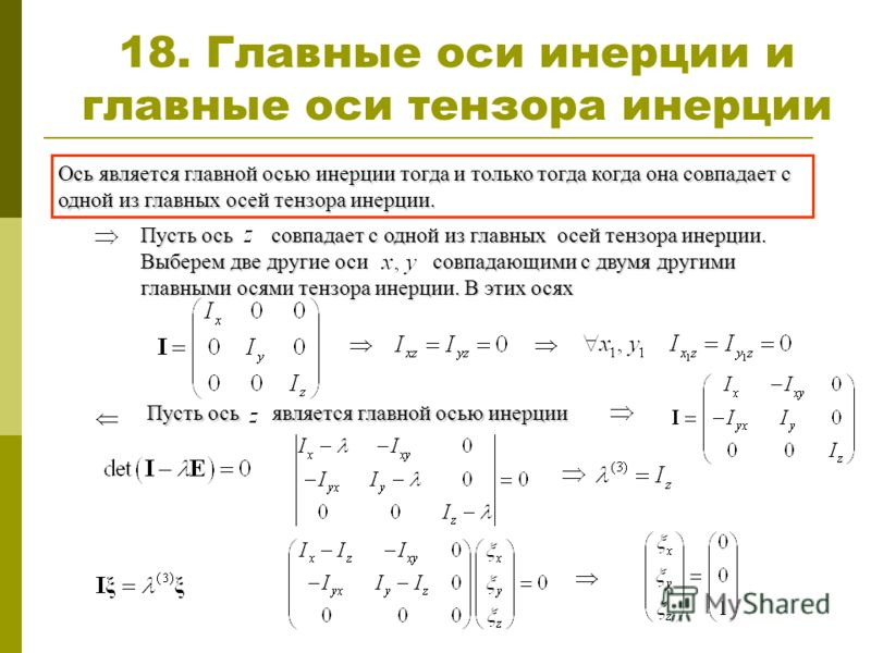 Пусть ось совпадает с одной из главных осей тензора инерции. Выберем две другие оси совпадающими с двумя другими главными осями тензора инерции. В этих осях 18. Главные оси инерции и главные оси тензора инерции Ось является главной осью инерции тогда