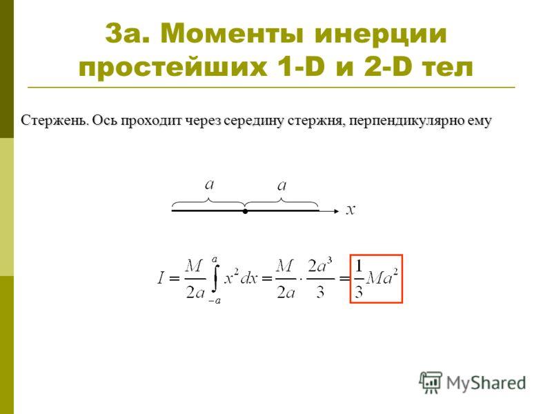 3a. Моменты инерции простейших 1-D и 2-D тел Стержень. Ось проходит через середину стержня, перпендикулярно ему