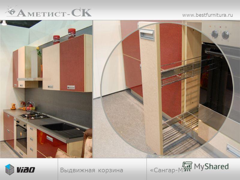 «Сангар-М» www.bestfurnitura.ru Выдвижная корзина