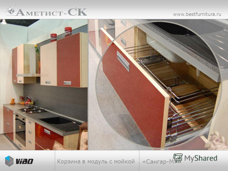 «Сангар-М» www.bestfurnitura.ru Корзина в модуль с мойкой