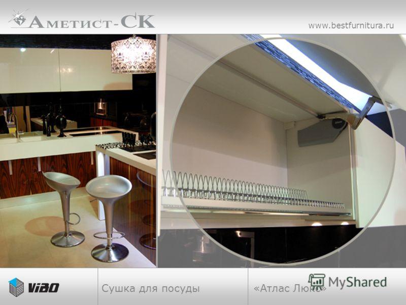 «Атлас Люкс» www.bestfurnitura.ru Сушка для посуды