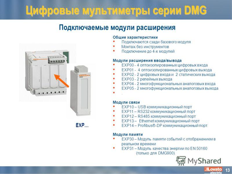 13 Подключаемые модули расширения Цифровые мультиметры серии DMG Общие характеристики Подключаются сзади базового модуля Монтаж без инструментов Подключение до 4-х модулей Модули расширения ввода/вывода EXP00 - 4 оптоизолированных цифровых входа EXP0
