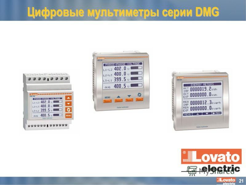 21 Цифровые мультиметры серии DMG