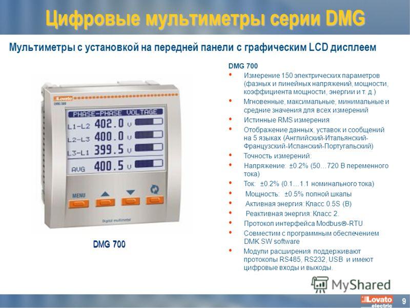 9 Мультиметры с установкой на передней панели с графическим LCD дисплеем Цифровые мультиметры серии DMG DMG 700 Измерение 150 электрических параметров (фазных и линейных напряжений, мощности, коэффициента мощности, энергии и т. д.) Мгновенные, максим