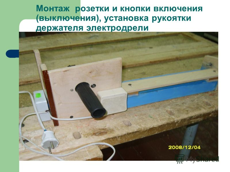 Монтаж розетки и кнопки включения (выключения), установка рукоятки держателя электродрели