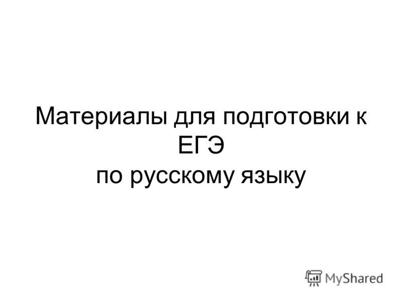 Материалы для подготовки к ЕГЭ по русскому языку