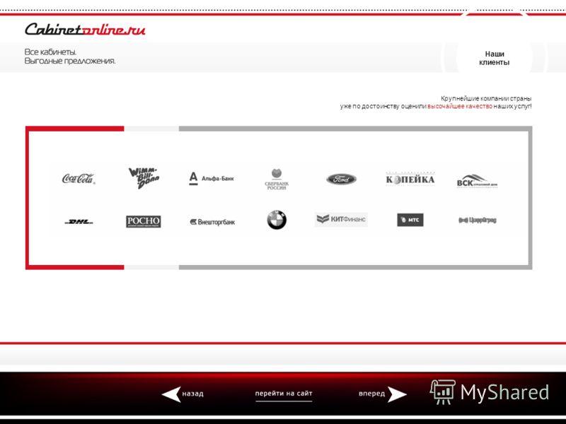 Наши клиенты Крупнейшие компании страны уже по достоинству оценили высочайшее качество наших услуг!