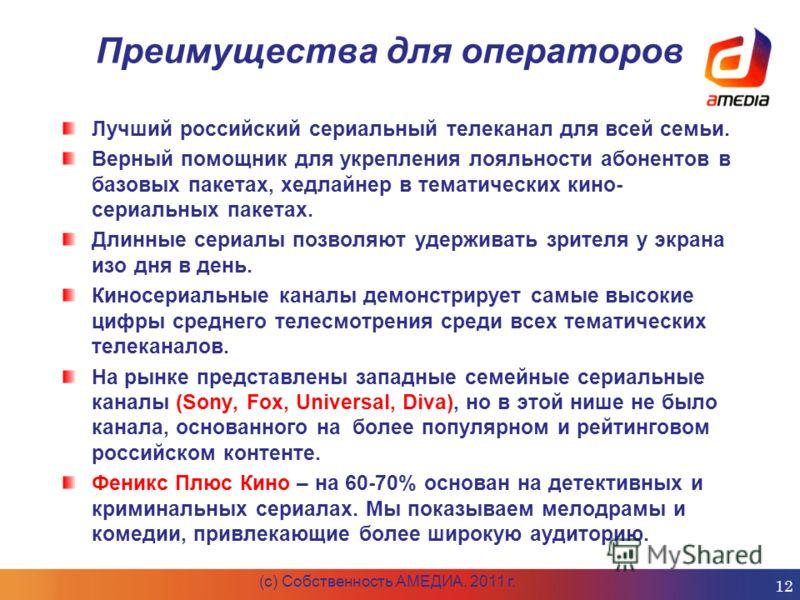 Преимущества для операторов Лучший российский сериальный телеканал для всей семьи. Верный помощник для укрепления лояльности абонентов в базовых пакетах, хедлайнер в тематических кино- сериальных пакетах. Длинные сериалы позволяют удерживать зрителя