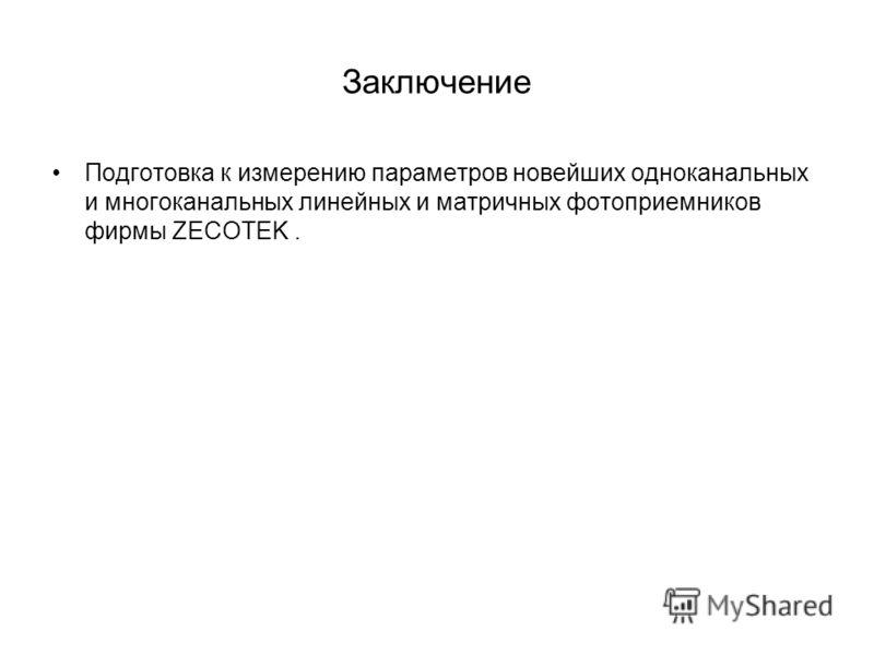 Заключение Подготовка к измерению параметров новейших одноканальных и многоканальных линейных и матричных фотоприемников фирмы ZECOTEK.