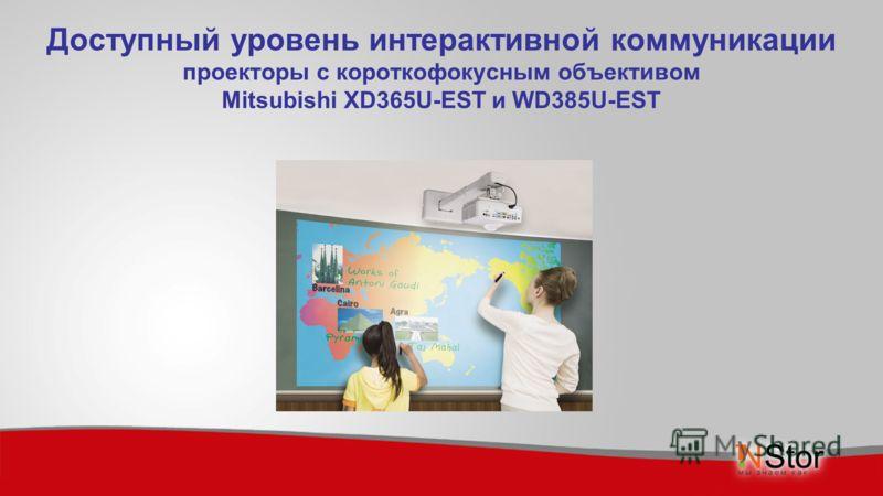 Доступный уровень интерактивной коммуникации проекторы с короткофокусным объективом Mitsubishi XD365U-EST и WD385U-EST