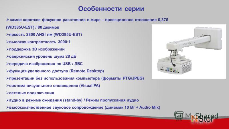 Особенности серии самое короткое фокусное расстояние в мире – проекционное отношение 0,375 (WD385U-EST) / 80 дюймов яркость 2800 ANSI лм (WD385U-EST) высокая контрастность 3000:1 поддержка 3D изображений сверхнизкий уровень шума 28 дБ передача изобра