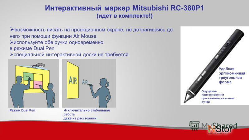 Интерактивный маркер Mitsubishi RC-380P1 (идет в комплекте!) возможность писать на проекционном экране, не дотрагиваясь до него при помощи функции Air Mouse используйте обе ручки одновременно в режиме Dual Pen специальной интерактивной доски не требу