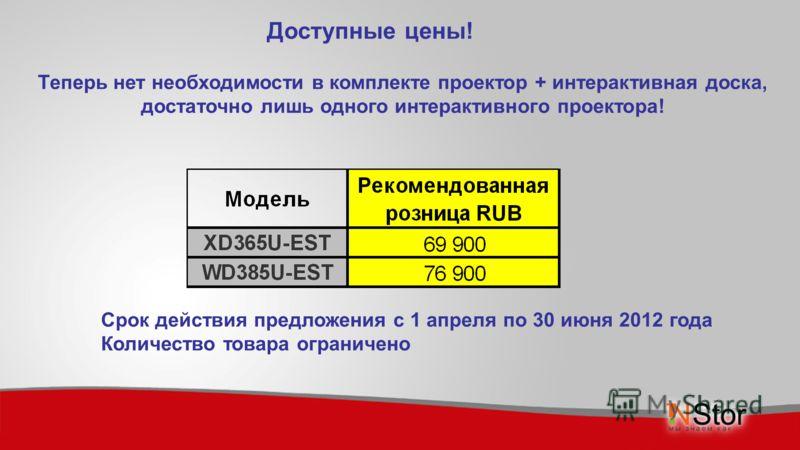 Доступные цены! Теперь нет необходимости в комплекте проектор + интерактивная доска, достаточно лишь одного интерактивного проектора! Срок действия предложения с 1 апреля по 30 июня 2012 года Количество товара ограничено