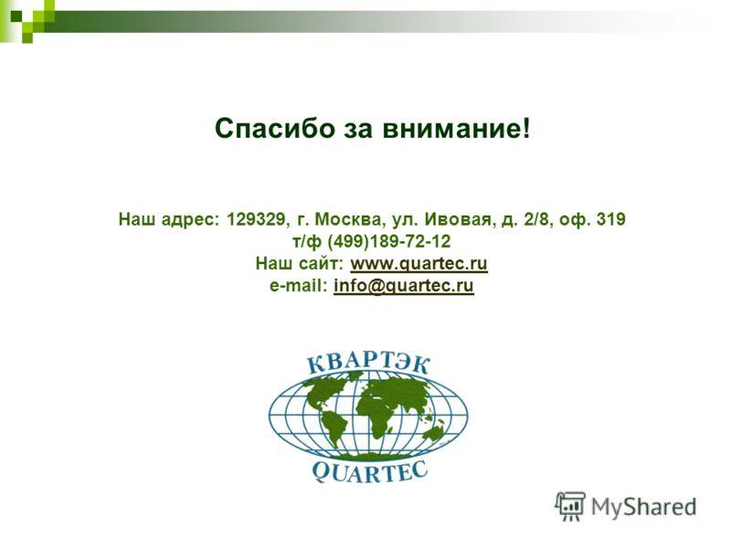 Спасибо за внимание! Наш адрес: 129329, г. Москва, ул. Ивовая, д. 2/8, оф. 319 т/ф (499)189-72-12 Наш сайт: www.quartec.ru e-mail: info@quartec.ruwww.quartec.ruinfo@quartec.ru