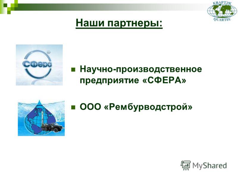 Наши партнеры: Научно-производственное предприятие «СФЕРА» ООО «Рембурводстрой»