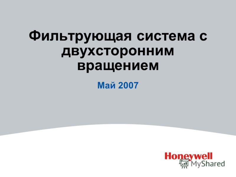 Фильтрующая система с двухсторонним вращением Май 2007