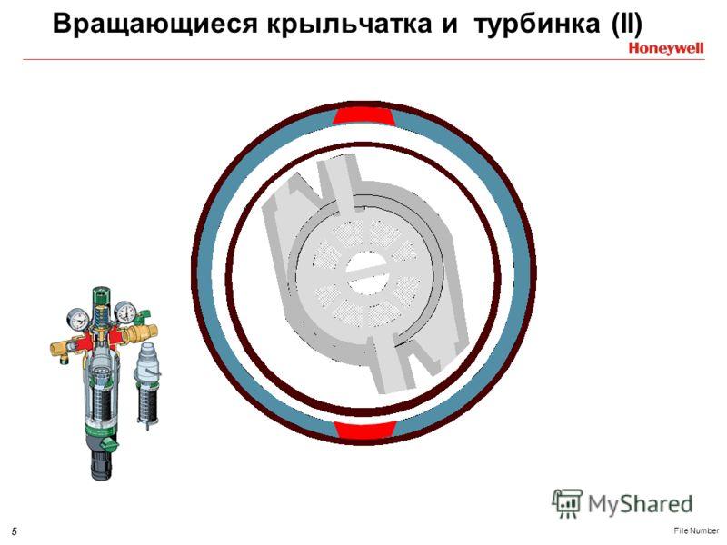 5 File Number Вращающиеся крыльчатка и турбинка (II)