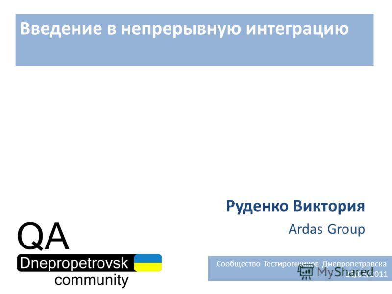 Введение в непрерывную интеграцию Руденко Виктория Сообщество Тестировщиков Днепропетровска 26/05/2011 Ardas Group