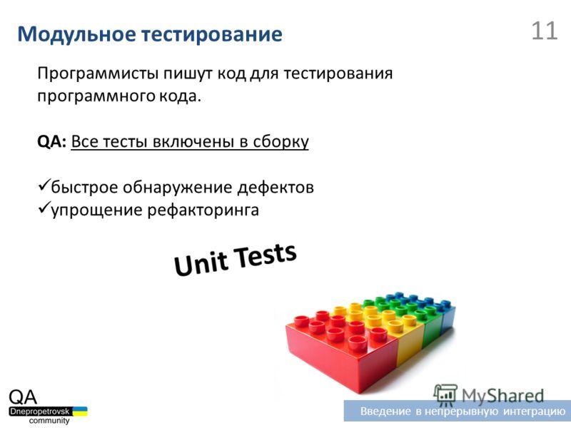Программисты пишут код для тестирования программного кода. QA: Все тесты включены в сборку быстрое обнаружение дефектов упрощение рефакторинга Модульное тестирование Введение в непрерывную интеграцию 11