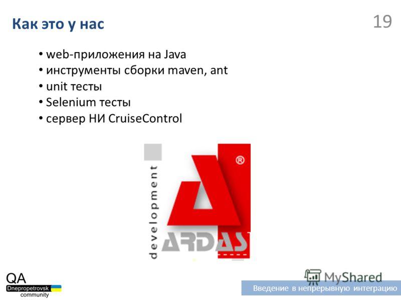 web-приложения на Java инструменты сборки maven, ant unit тесты Selenium тесты сервер НИ CruiseControl Как это у нас Введение в непрерывную интеграцию 19