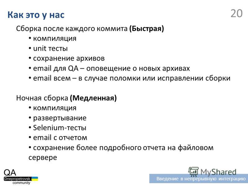 Сборка после каждого коммита (Быстрая) компиляция unit тесты сохранение архивов email для QA – оповещение о новых архивах email всем – в случае поломки или исправлении сборки Ночная сборка (Медленная) компиляция развертывание Selenium-тесты еmail с о