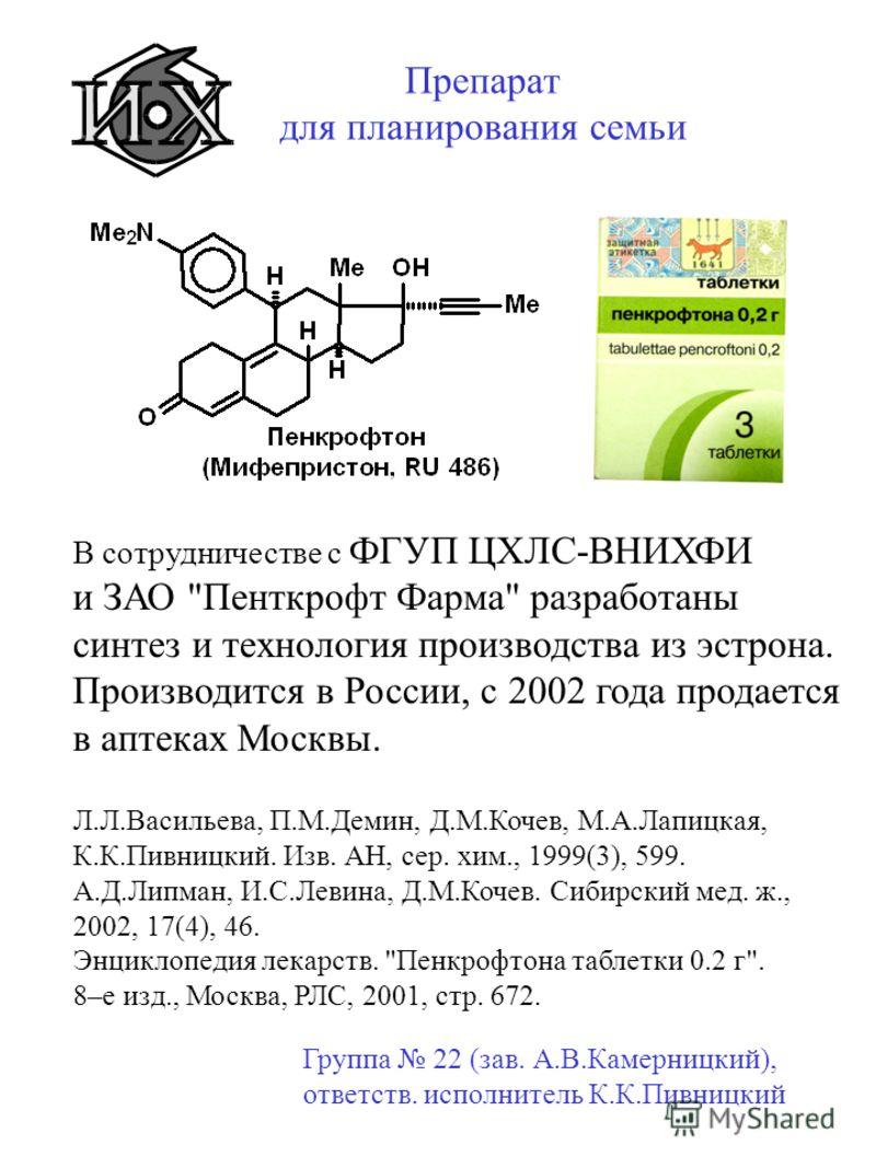 Препарат для планирования семьи В сотрудничестве с ФГУП ЦХЛС-ВНИХФИ и ЗАО