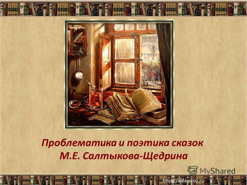 Проблематика и поэтика сказок М.Е. Салтыкова-Щедрина