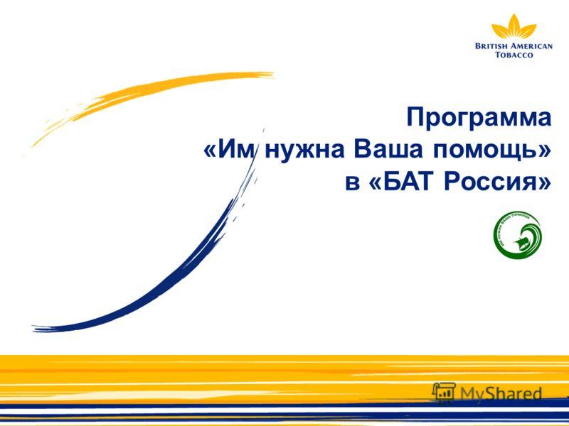 Программа «Им нужна Ваша помощь» в «БАТ Россия»