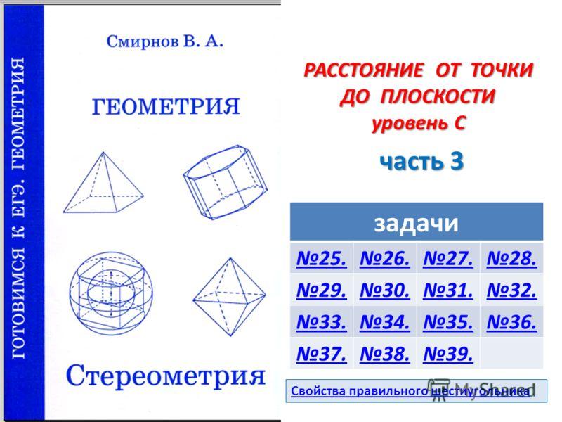 РАССТОЯНИЕ ОТ ТОЧКИ ДО ПЛОСКОСТИ уровень С часть 3 задачи 25.26.27.28. 29.30.31.32. 33.34.35.36. 37.38.39. Свойства правильного шестиугольника