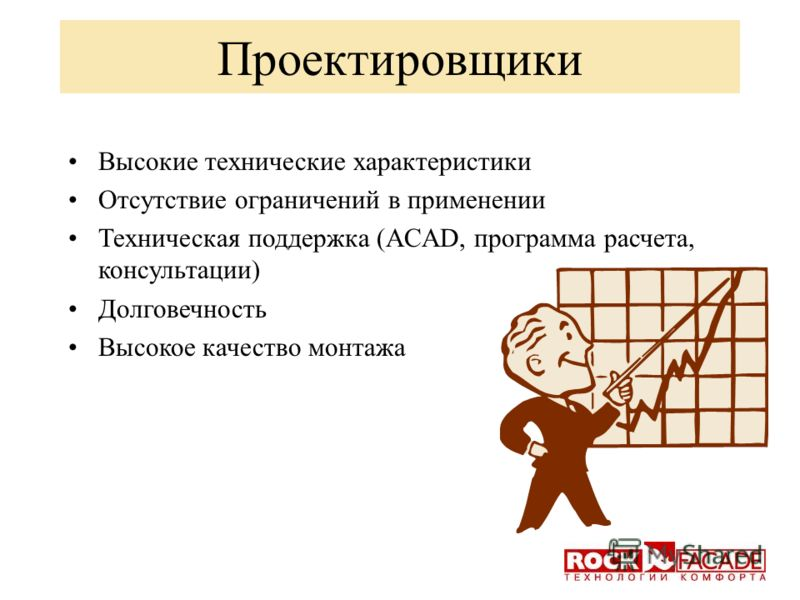Генподрядчики Монтаж - авторизованные подрядчики Высокое качество монтажа Высокое качество материалов Долговечность