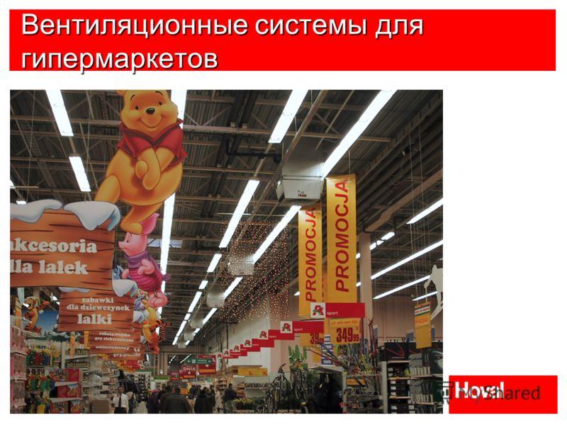 Page 1 Вентиляционные системы для гипермаркетов